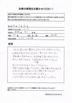 29歳 女性 にきび 名古屋市中川区在住