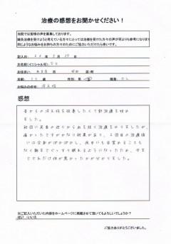 34歳 女性 冷え性 名古屋市昭和区在住