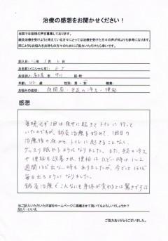 42歳 女性 夜間尿・冷え性・便秘 名古屋市中川区在住