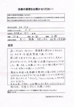 38歳 女性 頭痛・冷え性 名古屋市中川区在住