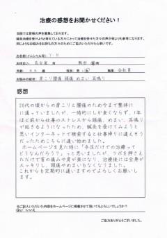 44歳 女性 肩こり・腰痛・頭痛・めまい・耳鳴り 名古屋市熱田区在住