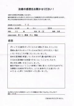 56歳 女性 更年期障害・冷え性・肩こり・腰痛・頭痛 名古屋市中川区在住