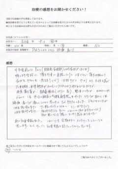 44歳 女性 肩こり・PMS(月経前症候群)名古屋市中川区在住