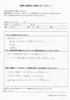 蝸牛型メニエール病 39歳 女性 名古屋市在住