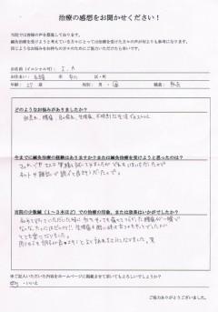 腰痛・生理痛・肌荒れ 27歳 女性 名古屋市中川区在住