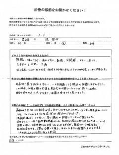 難聴 耳閉感 めまい 身体のだるさ 35歳 女性 名古屋市港区在住