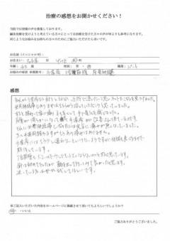 43歳 女性 主婦手湿疹・腰痛・坐骨神経痛 名古屋市中川区在住