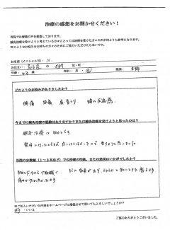 腰痛、頭痛、首・肩こり、胸の圧迫感 43歳 女性 名古屋市中村区在住