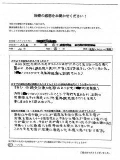 坐骨神経痛 66歳 男性 名古屋市港区在住