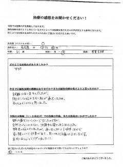 不妊症 31歳女性 名古屋市中川区在住