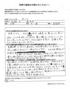 喘息 34歳女性 名古屋市西区在住